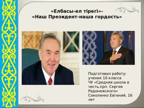 Презентация «Елбасы — ел тірегі» — «Наш Президент — наша гордость»