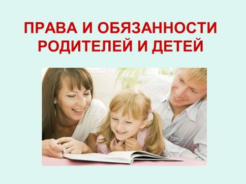 Презентация «Права и обязанности родителей и детей»