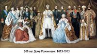 Церковно-историческая Олимпиада «Романовы. Венценосная семья»