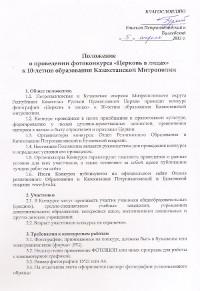 Конкурс фотографий «Церковь в лицах» к 10-летию образования Казахстанской митрополии