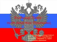 Презентация «Владимир Палей — поэт серебряного века»