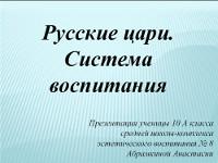 Презентация «Русские цари. Система воспитания»