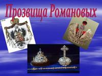 Презентация «Прозвища Романовых»