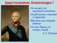 Презентация «Царствование Александра I. Тайна смерти Александра»