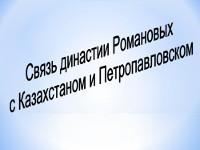 Презентация «Связь Романовых с Казахстаном и Петропавловском»