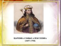 Презентация «Царевна Софья Алексеевна»