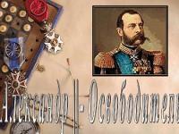Презентация «Александр II Освободитель»