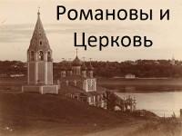 Презентация «Романовы и церковь»