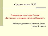 Презентация «Николай I: внутренняя и внешняя политика»
