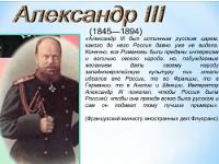 Презентация «Александр III»