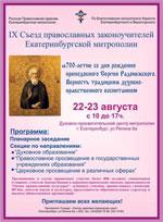 IX Съезд православных законоучителей Екатеринбургской митрополии