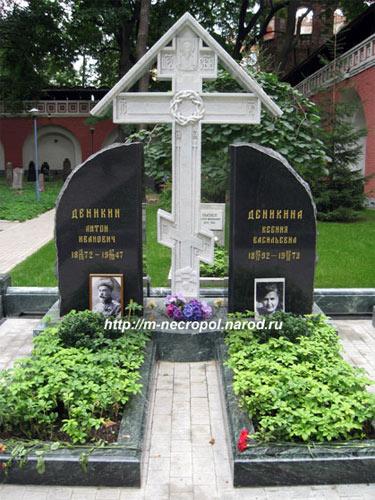 Могила А.И. Деникина в Донском монастыре | www.m-necropol.ru