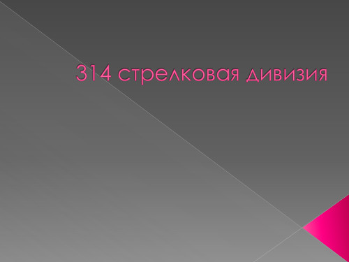 Презентация «314 Стрелковая Дивизия»