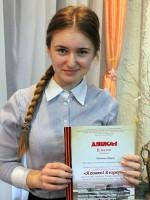 Поздравляем призёра конкурса «Я помню! Я горжусь!»