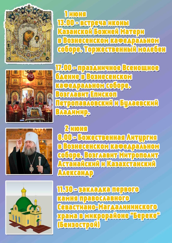 Расписание пребывания Казанской иконы Пресвятой Богородицы