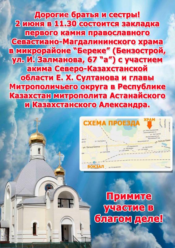 Закладка первого камня православного Севастиано-Магдалининского храма в микрорайоне «Береке»