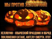 Мы против хэллоуина!