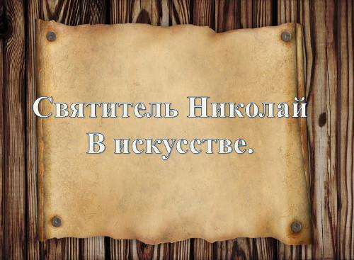 Иконография святителя Николая