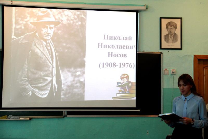 Литературная гостиная по произведениям Н. Н. Носова