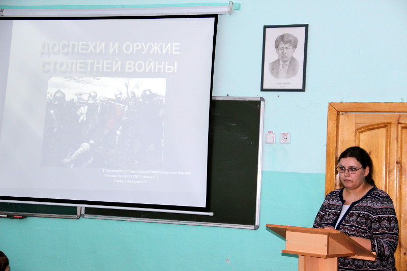 Историческая конференция, посвященная «Столетней войне»