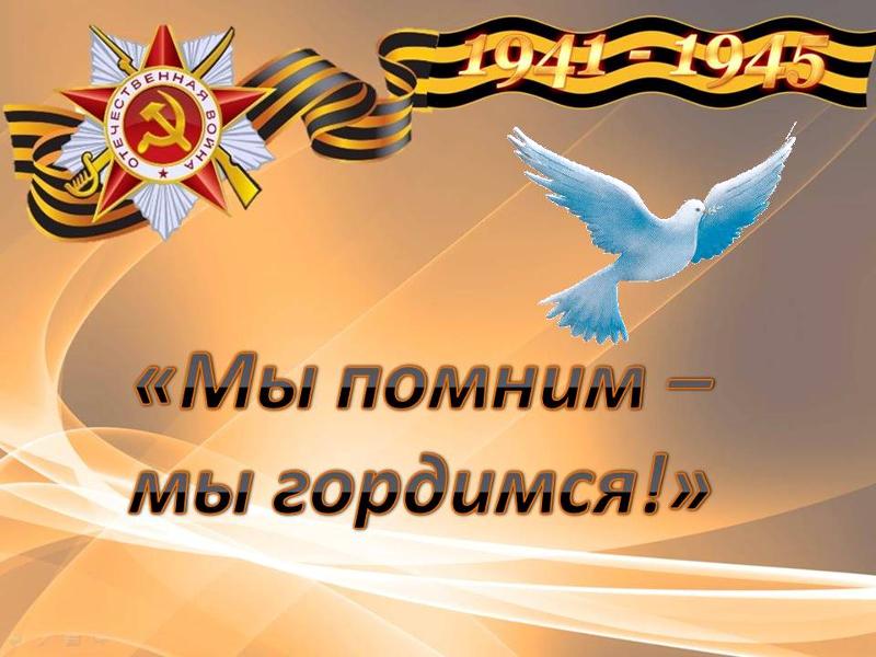 «Мы помним, мы гордимся!»