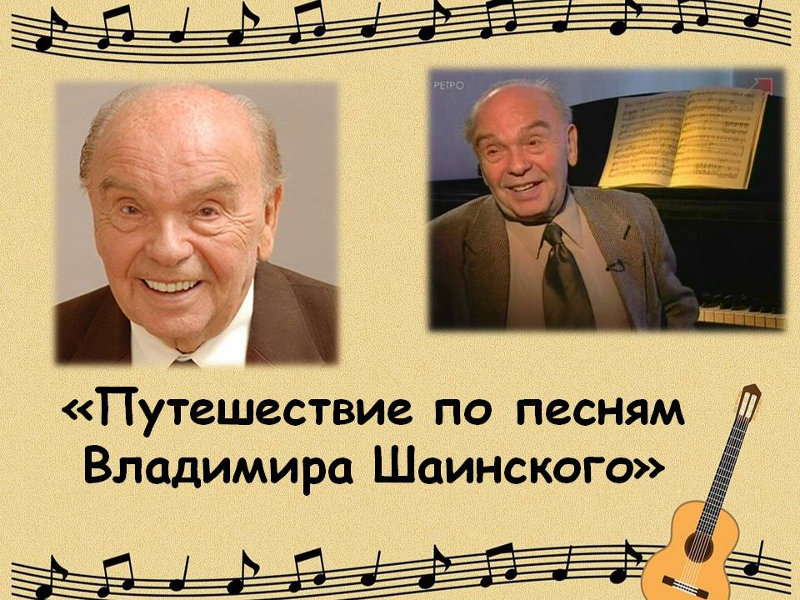 «Путешествие по песням Владимира Шаинского»