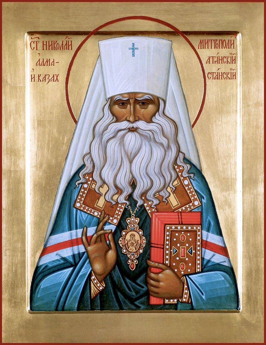 Священноисповедник Николай (Могилевский), Алма-Атинский, митрополит