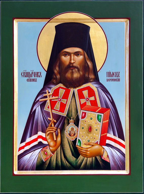 Священномученик Пимен, епископ Семиреченский и Верненский