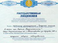 Государственная лицензия средней школы в честь прп. Сергия Радонежского