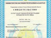 Свидетельство о государственной регистрации средней школы в честь прп. Сергия Радонежского